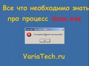 процесс lsass exe - системная ошибка