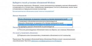 Как отключить обновления windows