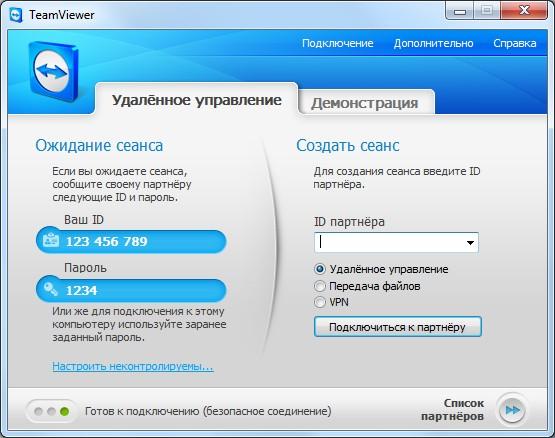 TeamViewer - удаленное управление компьютером через интернет