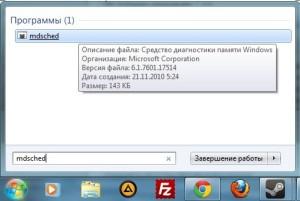 тест оперативки windows 7