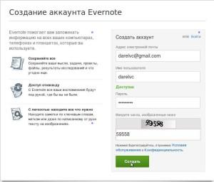 evernote_reg_form