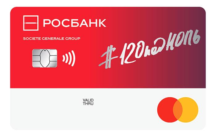 росбанк 120 под ноль