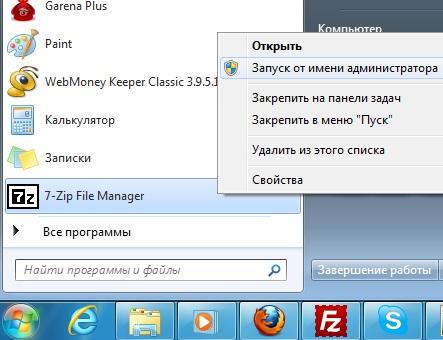7-zip архиватор