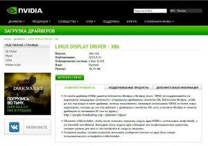Как-установить-актуальные-драйверы-на-Linux3