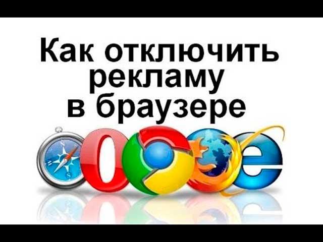 Как-заблокировать-рекламу-в-Гугл-Хром-и-Яндекс-Браузере